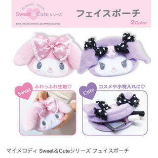 サンリオ - 【マイメロディ】最新作Sweet&Cuteシリーズ フェイスポーチ