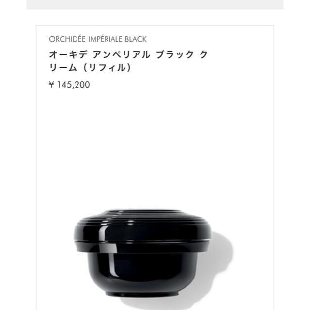 GUERLAIN(ゲラン)のゲラン オーキデアンペリアル ブラック クリーム コスメ/美容のスキンケア/基礎化粧品(フェイスクリーム)の商品写真