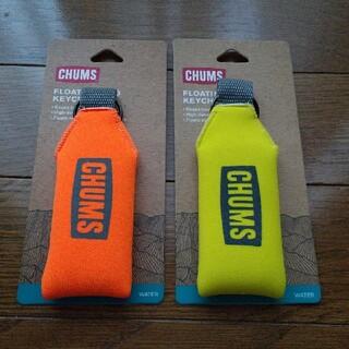 チャムス(CHUMS)の2個セット 新品未使用 チャムス CHUMS フローティング キーホルダー(キーホルダー)