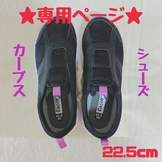 【美品】カーブス シューズ 22.5cm EE