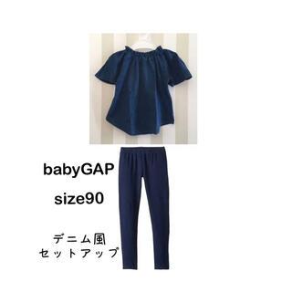 babyGAP - babyGAP(ベビーギャップ)デニム風セットアップ 90cm 無地 シンプル