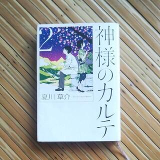 ショウガクカン(小学館)の「神様のカルテ 2」夏川草介(文学/小説)