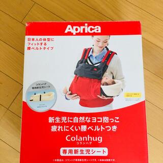 アップリカ(Aprica)のアップリカ新生児用シート(抱っこひも/おんぶひも)