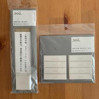 ソイル(SOIL)の珪藻土 ソイル soil(収納/キッチン雑貨)