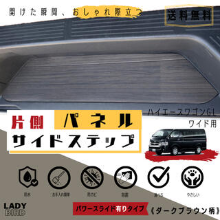 トヨタ - ★Newカラー★200系ハイエースワゴンGL サイドステップ 専用パネル