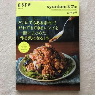 タカラジマシャ(宝島社)のsyunkonカフェ(料理/グルメ)