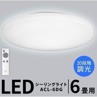 シーリングライト LED 6畳 調光 天井照明 照明  アイリスオーヤマ(天井照明)
