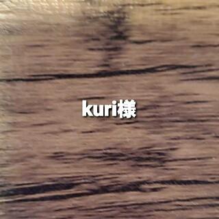 kuri様専用(カード/レター/ラッピング)