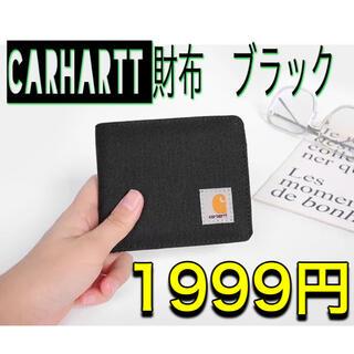 カーハート(carhartt)の【Carhartt】二つ折り財布 黒 人気商品!(折り財布)