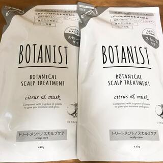 BOTANIST - 2個セット ボタニスト ボタニカルスカルプトリートメント 詰替 440ml