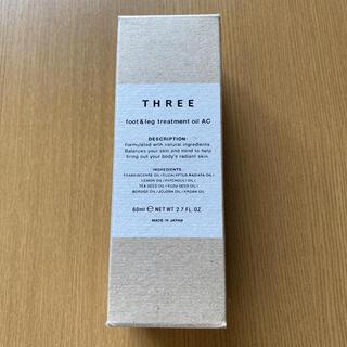 スリー(THREE)の〈THREE〉新品Foot & Leg Treatment Oil AC R(オイル/美容液)
