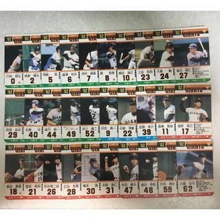 タカラトミー(Takara Tomy)のタカラ プロ野球カードゲーム 92年読売ジャイアンツ(野球/サッカーゲーム)