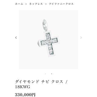EYEFUNNY - eyefunny Diamond chibi-cross Pendant 18k