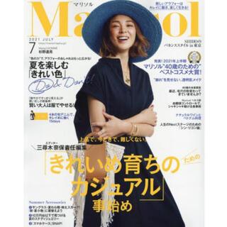 シュウエイシャ(集英社)のMarisol(マリソル) 2021年07月号 最新号 雑誌(ファッション)