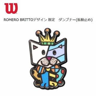 ウィルソン(wilson)のROMERO BRITTOデザイン 数量限定 ダンプナー(振動止め)(その他)