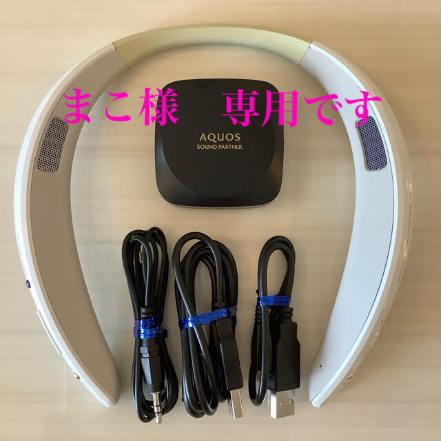 SHARP(シャープ)のワイヤレススピーカー シャープサウンドパートナー AN-SS2 保証書付 スマホ/家電/カメラのオーディオ機器(ヘッドフォン/イヤフォン)の商品写真