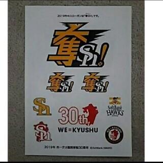 2019年 ソフトバンクホークス福岡移転30周年記念シール