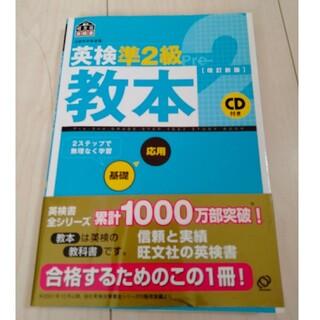 オウブンシャ(旺文社)の英検準2級教本 改訂新版(その他)