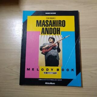 安藤まさひろ【MELODY BOOK】バンドスコア(ポピュラー)