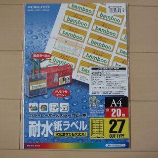 ★耐水紙ラベル A4 27面 20枚 コクヨ☆彡