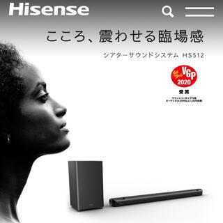 トウシバ(東芝)のHisense HS512 5.1.2ch シアターサウンドシステム(スピーカー)