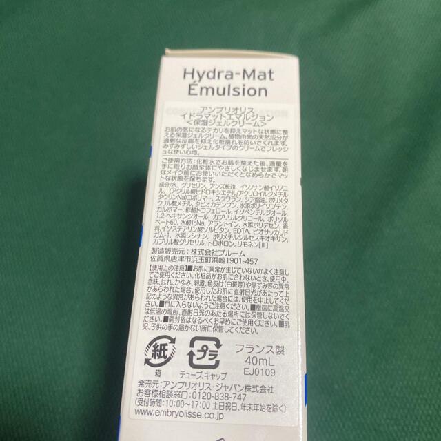 Embryolisse(アンブリオリス)のアンブリオリス 保湿クリーム 新品 コスメ/美容のスキンケア/基礎化粧品(フェイスクリーム)の商品写真