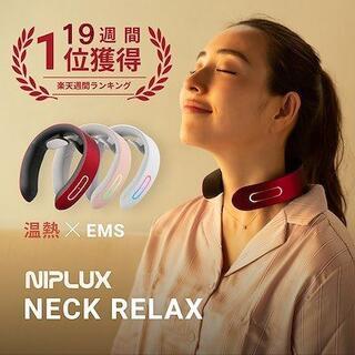 【24時間以内発送】NIPLUX NECK RELAX(マッサージ機)