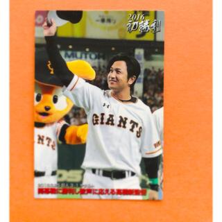 カルビー(カルビー)のカルビープロ野球チップス 2016 高橋由伸(スポーツ選手)