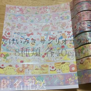 サンリオ - たけいみき サンリオコラボ  マスキングテープ 40cm切り売り!