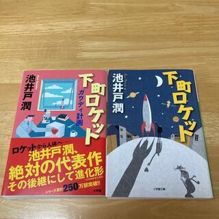 ショウガクカン(小学館)の池井戸潤『下町ロケット』2作品まとめ(文学/小説)