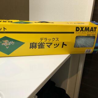 DX麻雀マット(麻雀)