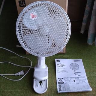 おおたけ 19cmクリップ扇風機 KF-199CX(扇風機)
