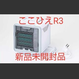 ここひえR3 冷風機 パーソナルクーラー ショップジャパン 卓上クーラー(扇風機)