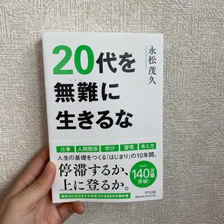コウダンシャ(講談社)の20代を無難に生きるな(ビジネス/経済)