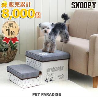 SNOOPY - 犬 ステップ 階段