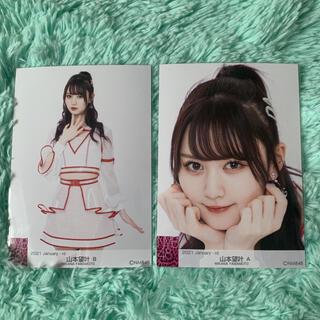 エヌエムビーフォーティーエイト(NMB48)のNMB48 山本望叶2021年1月 月別ランダム生写真(アイドルグッズ)