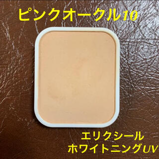 ELIXIR - エリクシール  シュペリエル ホワイトニングパクトuv  ピンクオークル10