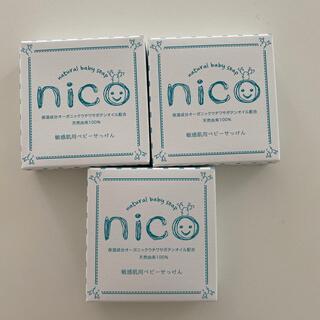 nico石鹸 nicoせっけん 3個セット(その他)