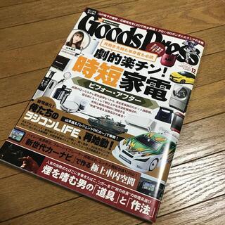 雑誌AA☆Goods Press (グッズプレス) 2017年 12月号(生活/健康)