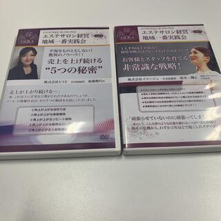 エステサロン経営地域一番実践会 DVD2枚組(その他)