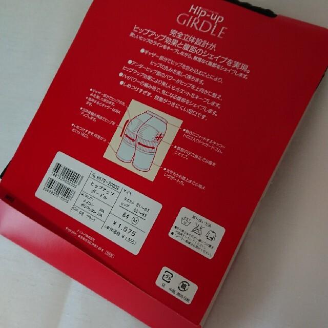 CHACOTT(チャコット)の🌺専用出品🌺Chacott ヒップアップガードル Mサイズ コスメ/美容のダイエット(エクササイズ用品)の商品写真
