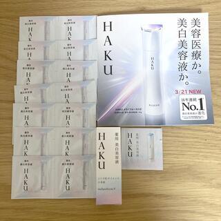 SHISEIDO (資生堂) - HAKU メラノフォーカス V & Z