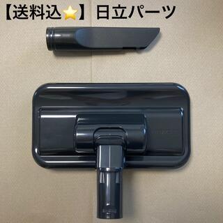 ヒタチ(日立)の【送料込】日立掃除機用 純正アクセサリセット(掃除機)