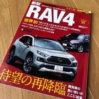 トヨタ新型RAV4 +ミディアムSUVが待望の再降臨(車/バイク)