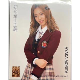 エヌエムビーフォーティーエイト(NMB48)のNMB48 初恋至上主義 封入 生写真 森田彩花(アイドルグッズ)
