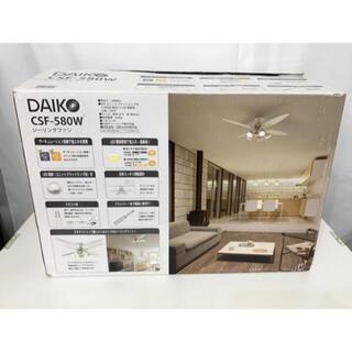 未使用 DAIKO 大光電気 LEDシーリングファン CSF-580W(天井照明)
