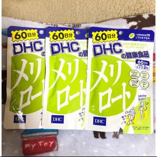 DHC - DHC メリロート60日分×3袋