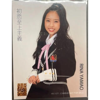 エヌエムビーフォーティーエイト(NMB48)のNMB48 初恋至上主義 封入 生写真 山尾梨奈(アイドルグッズ)