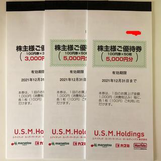 AEON - 最新ユナイテッドスーパーマーケット株主優待券USMH