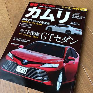 トヨタ(トヨタ)のTOYOTA新型カムリ ニューカー速報プラス(車/バイク)